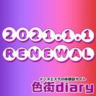 【色街diary】2021年1月★「フルプラン」「スマホプラン」がリニューアル!今すぐチェック!!