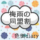 【色街diary】【MELblog】【紙パン同盟】合同企画で反響トリプルアップ!「梅雨の同盟割」が開催♪