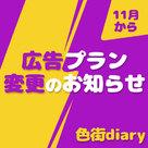 【色街diary】広告プラン変更のお知らせ ~「スマホプランB」廃止&「ライトプラン」新設~