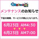 【見えちゃっとTV】6月23日(土) 定期メンテナンスの為、サイト閲覧・ログインができなくなります。