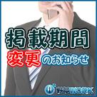 【野郎WORK】エリア区分と一部業種の掲載期間「変更」のお知らせです!