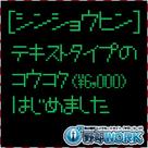 【野郎WORK】新商品!テキスト広告のご案内