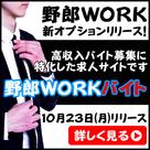 【野郎WORKバイト】バイト募集に特化した新オプションリリース♪