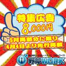 【野郎WORK】「特集広告」リリース!