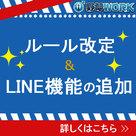 【野郎WORK】ルール改定&LINE問合せ機能追加のお知らせ♪