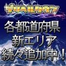 【デリヘルタウン】新エリア続々追加!