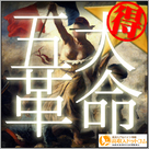 【高収入ドットコム】五大革命の巻