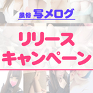 【風俗写メログ】「写メ」から女の子を探す新サイト!リリースキャンペーンは驚愕の12ヵ月10,000円!!