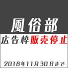 【風俗部】2018年11月30日にて、広告枠が販売停止となります。