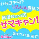 【風俗Navi】1ヵ月3,000円で返金保証付き!!一番お得なサマキャン、ついに始まります♪