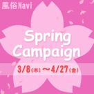 【風俗Navi】もうすぐ春♪Spring Campaignは1ヵ月たったの3,000円!さらに、鳴らなければ掲載料返金!!