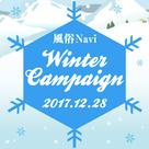 【風俗Navi】WinterCampaignが一番お得♪1ヵ月3千円で、最大10サイトに掲載可能!
