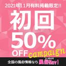 【風俗navi】 初回50%OFFキャンペーン開催のお知らせ!!