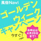 【風俗Navi】もうすぐ9連休!?GWに向けた広告準備はOKですか?まだの店舗様、今すぐチェック!!
