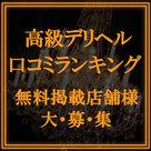 【高級デリヘル口コミランキング】サイトリニューアル&10月限定!!無料掲載キャンペーン