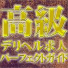 【高級デリヘル求人パーフェクトガイド】キャンペーン延長のお知らせ