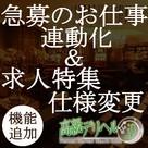 【高級デリヘル.jp】集客ページの連動化と仕様変更のお知らせ♪
