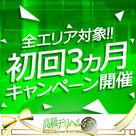 【高級デリヘル.JP】全エリア対象!!初回3ヵ月キャンペーン開催のお知らせ!!