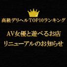 【高級デリヘルTOP10ランキング】5月28日!『AV女優と遊べるお店』リニューアルのお知らせ!
