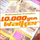 【1万円ウォーカー】新プラン登場、一部料金改定のお知らせ。