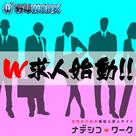 【野郎WORK★ナデシコワーク】W求人掲載!7月18日より始動!!