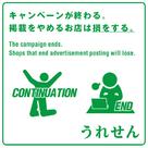 【うれせん】兵庫エリアのキャンペーン終了のご案内