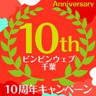 【ビンビンウェブ千葉】ついに10周年突破!!10周年キャンペーンは、超太っ腹な初回3ヶ月掲載~~~!!