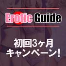 【Erotic Guide】最大10万円OFF!エリア限定初回3ヶ月キャンペーン開催のお知らせです♪
