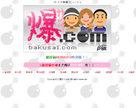 【爆サイ.com】メンテナンスによるサイト停止のご連絡