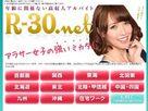 【R-30】8月~料金改定のお知らせ(神奈川、埼玉、千葉の一部エリア)