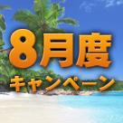 【8月度キャンペーン★3ヶ月プラン】&【★バナーセット特価プラン】のご案内!