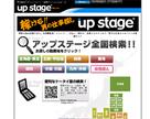 【アップステージ】「PCオペレーター」求人の新規掲載及び復活掲載停止のお知らせ