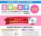 【出稼ぎ女子】 オープニングキャンペーン