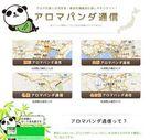 ☆【ニューコンテンツ&キャンペーンのご案内】☆