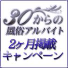 【30からの風俗アルバイト】2か月掲載キャンペーンのご案内!