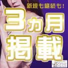 【30からの風俗アルバイト】北関東エリアの人妻・熟女店様、必見!!最大20万円割引!?