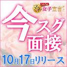 【365日マネー女子宣言】新スカウト機能★今スグ面接★10月17日リリース!