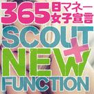 【365日マネー女子宣言】スカウト機能本格始動!