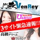 【風俗業界ニュース】Mr.VenRey・高級デリヘルTOP10ランキング・ぴゅあらば