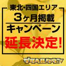 【デリヘルタウン】東北・四国エリアの3ヶ月掲載キャンペーン!!延長決定~♪♪♪