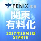【FENIXJOB】関東エリア有料化記念!取材がタダ!?