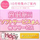 【HOP!!】 業種版「ソフトサービス求人」のご案内&10月特集のお知らせ♪