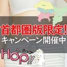 【HOP】首都圏版限定!限定枠キャンペーンのお知らせ♪