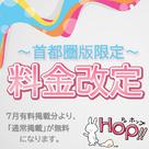 【HOP!!首都圏版】料金改定のお知らせ♪