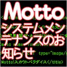 【Motto】「定期メンテナンスのお知らせ」
