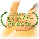 【パンダエステジョブ】空きのでない求人オプションに、新たなオプション「エリアバナー」が登場!