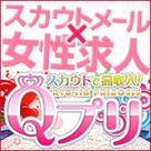 【Qプリ】11月先行掲載日のお知らせ