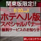 【R-30】関東版限定!ホテヘル版スペシャルバナー無料サービス!