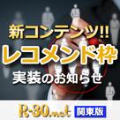 【R-30関東版】 新コンテンツ!! レコメンド枠実装のお知らせ♪