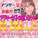 【R-30.net】「復活キャンペーン」 適用期間短縮!?